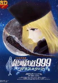 Постер Галактический экспресс 999: Стеклянная Клэйр 1980