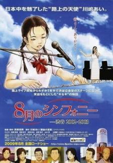 Постер Августовская симфония 2009