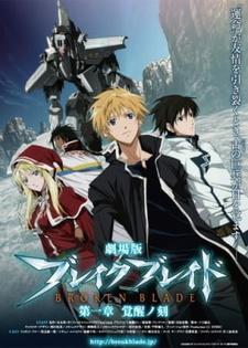 Постер Сломанный меч 2010