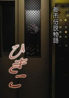 Постер Городские легенды: Хикико 2008