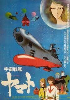 Постер Космический крейсер Ямато 1977