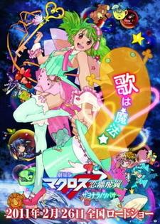 Постер Макросс Фронтир 2 2011