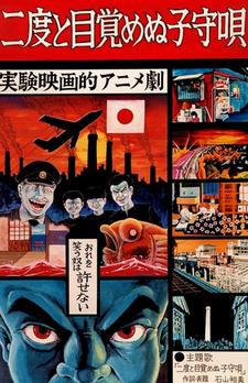 Постер Колыбельная перед Долгим Сном 1985