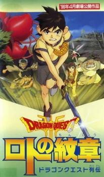 Постер Драгон Квест: Герб Рото 1996