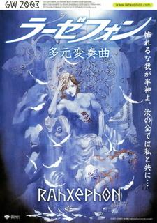 Постер Ра-Зефон 2003