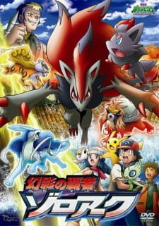 Постер Покемон 13: Повелитель иллюзий Зороарк 2010