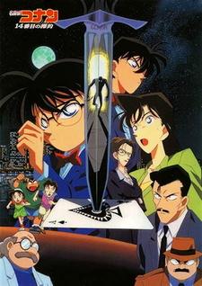 Постер Детектив Конан: Четырнадцатая цель 1998