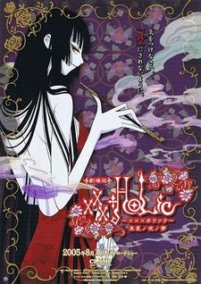 Постер Триплексоголик 2005