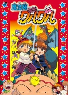 Постер Волшебный круг Гуру-Гуру (фильм) 1996