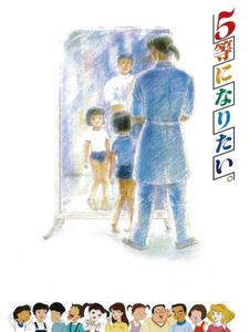 Постер Хочу взять пятое место 1995