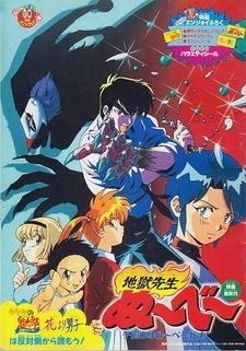 Постер Адский учитель Нубэ (фильм второй) 1997