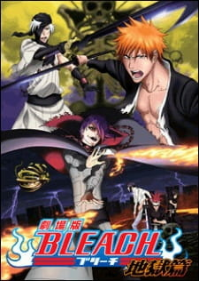 Постер Блич 4: Врата ада 2010