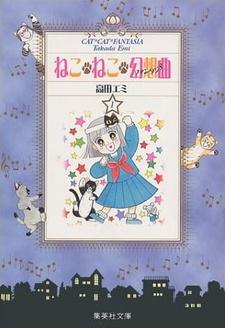Постер Кошачья фантазия 1991