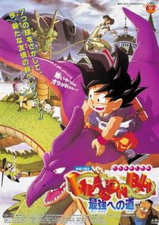 Постер Драконий жемчуг 4: Обретение силы 1996