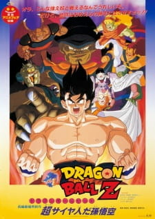 Постер Драконий жемчуг Зет 4: Лорд Слаг 1991