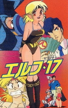Постер Эльф 17 1987