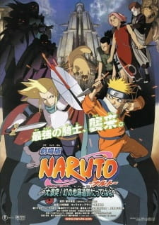 Постер Наруто 2: Великая битва 2005