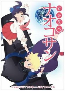 Постер Лесбиянка из космоса Наоко-сан 2010
