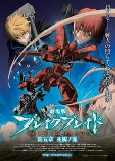 Постер Сломанный меч 5 2011