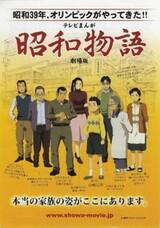 Shouwa Monogatari (Movie)