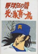 Yakyuukyou no Uta: Kita no Ookami Minami no Tora