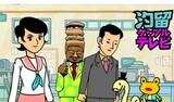 Shiodome Cable TV