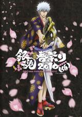 Gintama: Dai Hanseikai