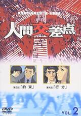Human Crossing