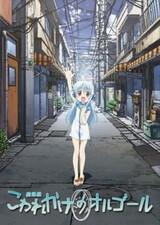 Kowarekake no Orgel (Movie)