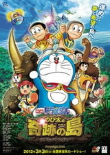 Doraemon Movie 32: Nobita to Kiseki no Shima - Animal Adventure