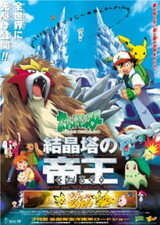 Pokemon Movie 03: Kesshoutou no Teiou Entei