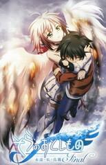 Sora no Otoshimono Final: Eternal My Master