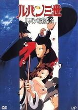 Lupin III: Lupin Ansatsu Shirei