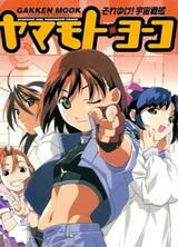 Soreyuke! Uchuu Senkan Yamamoto Yohko (1999)