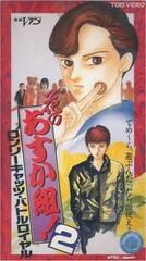 Hana no Asukagumi! 2: Lonely Cats Battle Royale