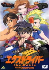 eX-Driver: Nina & Rei Danger Zone