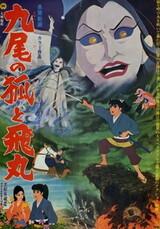 Kyubi no Kitsune to Tobimaru (Sesshoseki)