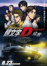 New Initial D Movie: Legend 1 - Kakusei