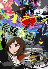 Kyousou Giga (TV)