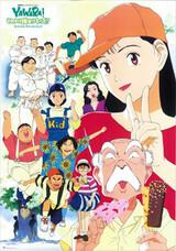 Yawara!: Sore Yuke Koshinuke Kids!!