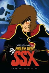 Waga Seishun no Arcadia: Mugen Kidou SSX