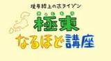 Kyoukaisenjou no Horizon: Kyokutou Naruhodo Kouza