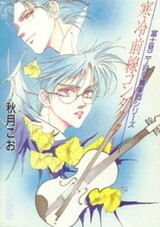 Fujimi 2-choume Koukyougakudan
