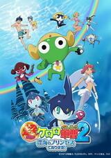 Keroro Gunsou Movie 2: Shinkai no Princess de Arimasu!