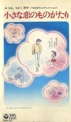 Chiisana Koi no Monogatari: Chichi to Sally Hatsukoi no Shiki