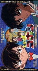 Detective Conan OVA 03: Conan and Heiji and the Vanished Boy