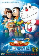 Doraemon Movie 35: Nobita no Space Heroes