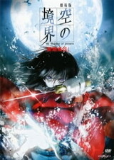 Kara no Kyoukai 1: Fukan Fuukei