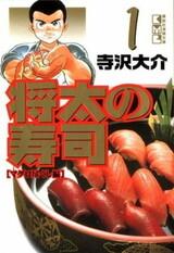 Shouta no Sushi: Kokoro ni Hibiku Shari no Aji