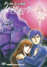 Digital Devil Story: Megami Tensei